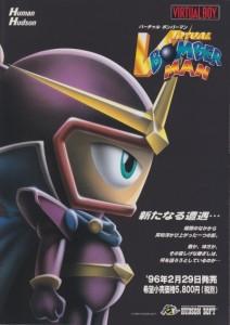 A flyer for the game, circa 1995.